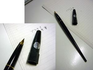 プラチナ万年筆-デスクペン